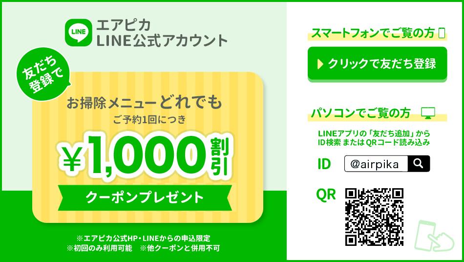 エアピカLINE公式アカウント キャンペーン