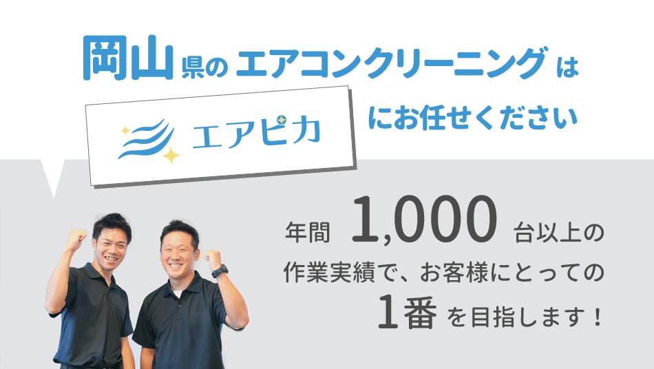 岡山県のエアコンクリーニングはエアピカにお任せください。年間1,000台以上の作業実績で、お客様にとっての1番を⽬指します︕